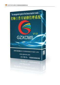 名师工作室管理系统手机端操作手册