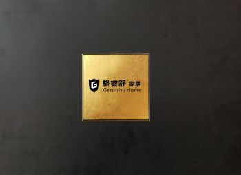 -成都格睿舒家居有限公司- 电子杂志制作软件