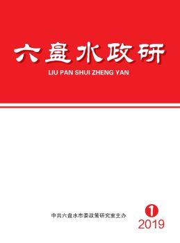 《六盘水政研》第1期,3D数字期刊阅读发布