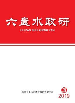 《六盘水政研》第3期宣传画册