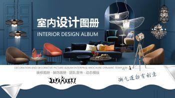 室内装修效果图设计图册PPT