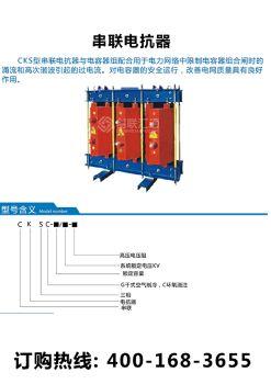 串联电抗器型号价格参数电子书详情-创联汇通电气 电子杂志制作软件