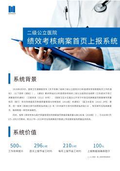 公立医院病案首页上报数据系统电子书
