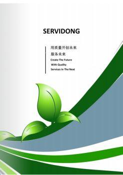 SERVIDONG企業宣傳冊