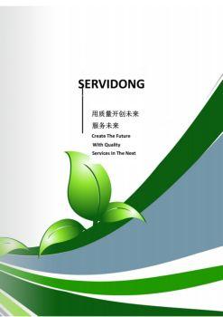 SERVIDONG企业宣传册