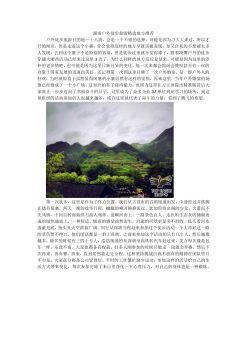 第一篇:湖南户外徒步旅游精选地方推荐宣传画册