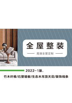 全屋整装2020-2版,电子画册期刊阅读发布