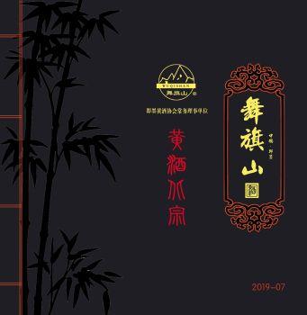 中国即墨舞旗山黄酒 电子杂志制作平台