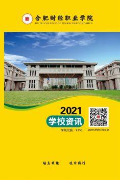 欢迎报考合肥财经职业学院宣传画册