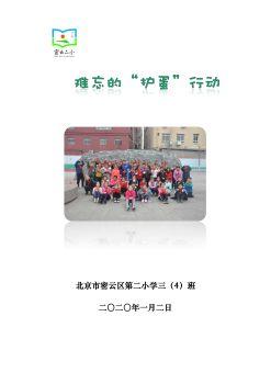 密云二小三(4)班护蛋行动电子相册电子宣传册