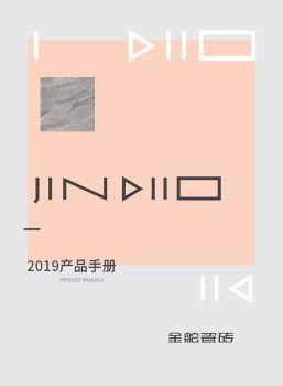 2019年金舵陶瓷产品图册