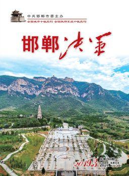 邯郸决策2019-03期 电子书制作软件