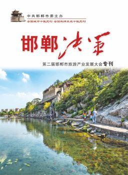 邯郸决策 第二届邯郸市旅发大会专刊