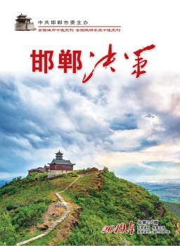 邯郸决策2019-04期 电子杂志制作软件