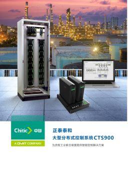 正泰中自 泰和大型分布式控制系统CTS900电子刊物
