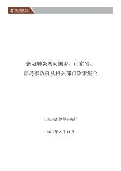 新冠肺炎期间国家山东省青岛市政府及相关部门政策集合电子画册