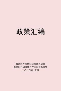 外冈镇2020年政策汇编电子杂志