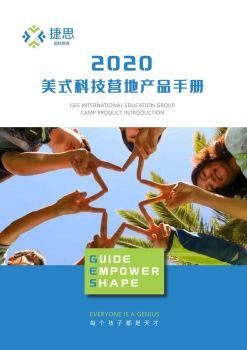 2020年捷思营地产品手册 电子书制作平台