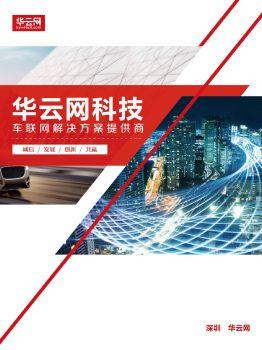 深圳华云网科技有限公司,3D翻页电子画册阅读发布平台
