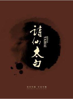诗仙太白,翻页电子书,书籍阅读发布