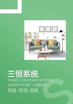 无黑科技-三恒系统 电子书制作软件