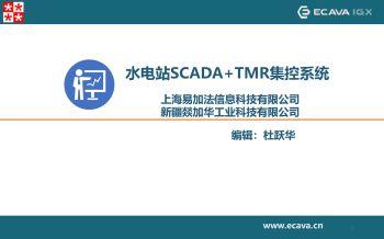 易加法(燚加华)水电站scada+tmr集控系统 电子书制作软件