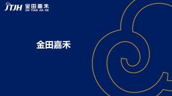 金田嘉禾2021(2)电子书