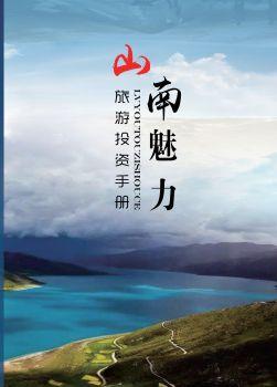 山南旅游投资手册
