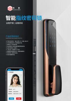 旺臣指纹锁,3D电子期刊报刊阅读发布