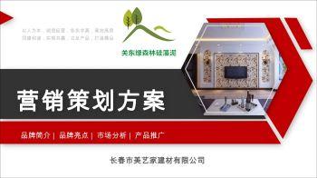 关东绿森林硅藻泥宣传画册