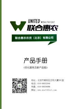 (北京)联合惠农农资产品手册 电子书制作软件