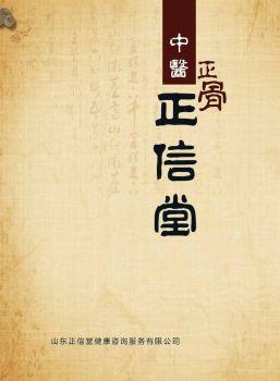 正信堂宣传册短小篇17-11-3,电子期刊,电子书阅读发布