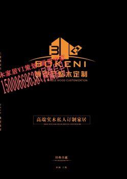 上海博克尼家居电子画册