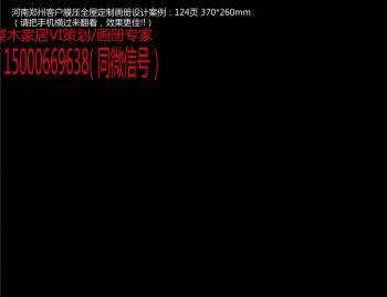 河南郑州客户膜压全屋定制画册设计案例:124页 370*260mm  (请把手机横过来翻看,效果更佳!!)
