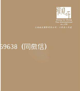 整装全案展厅案例鉴赏电子画册