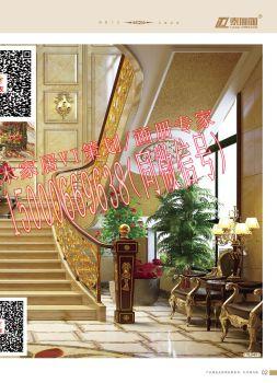 高端铜艺楼梯画册