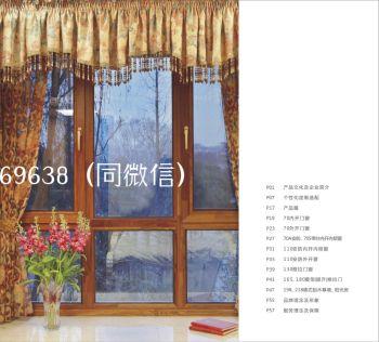 门窗画册欣赏