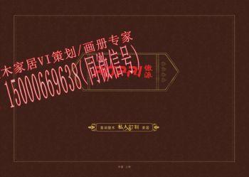 上海洛隆家居电子画册
