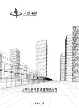 上海兴创涂装设备有限公司 电子书制作平台