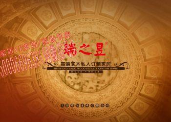 上海昊辉木业家居