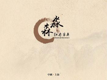 上海淼森红木家具有限公司电子画册