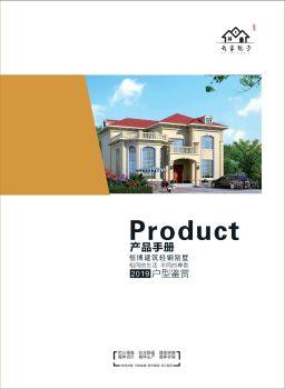 恒博建筑轻钢别墅产品手册