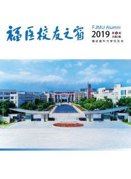 福醫校友之窗2019總第1期總第2期 電子書制作軟件