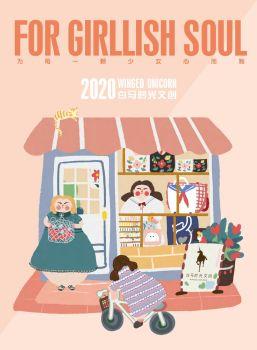 白马时光文创-2020年产品手册(1)(1),电子期刊,在线报刊阅读发布