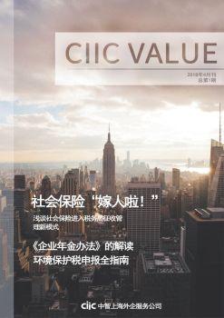 CIIC VALUE【2018年4月刊】