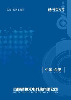合肥德恒光电科技有限公司产品画册