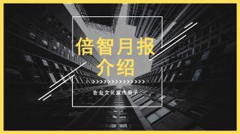 倍智企业月刊ppt-新的