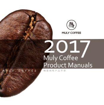 棉里咖啡2017产品画册