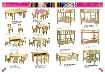 木质产品目录电子刊物