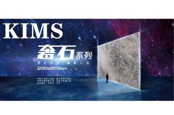 KIMS岩板效果图册 电子书制作软件